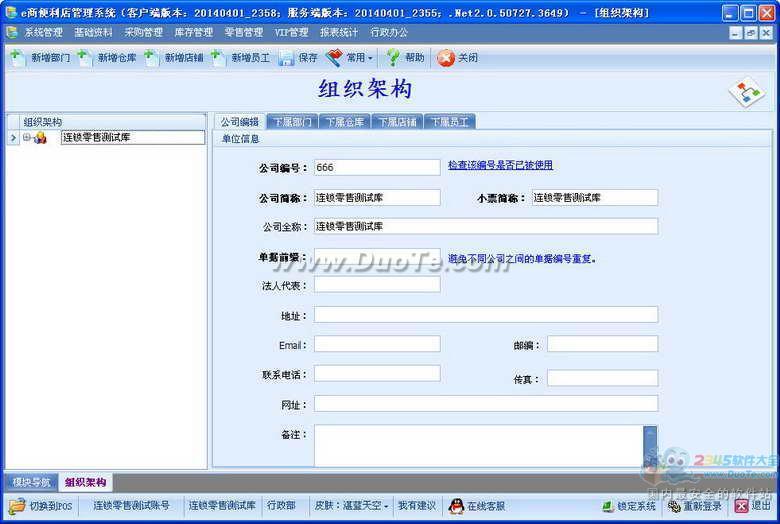 e商便利店管理系统下载