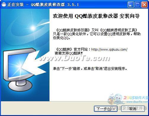 QQ酷族皮肤修改器2014下载