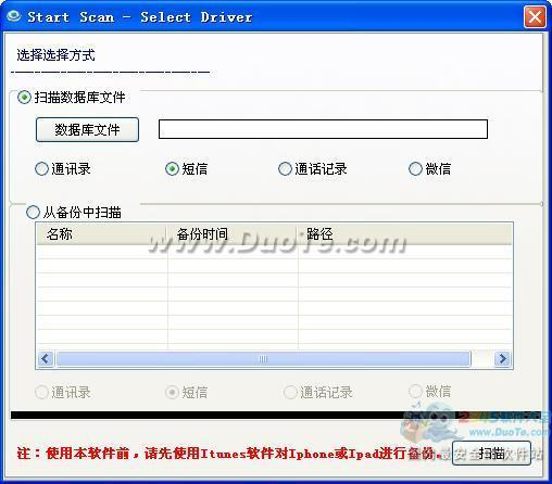 华信苹果手机数据恢复软件下载