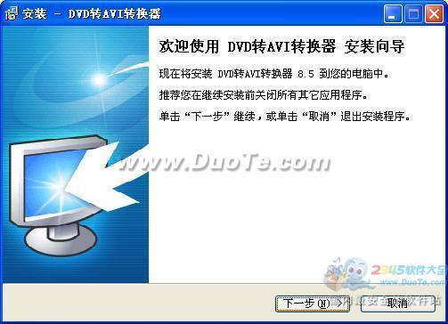 DVD转AVI转换器下载