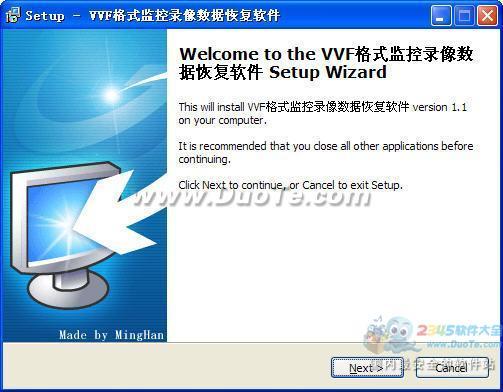 VVF格式监控数据恢复程序下载