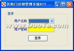 比特门诊部管理系统BITOPD下载