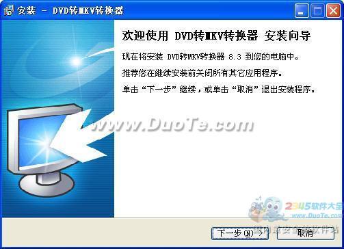 DVD转MKV转换器下载
