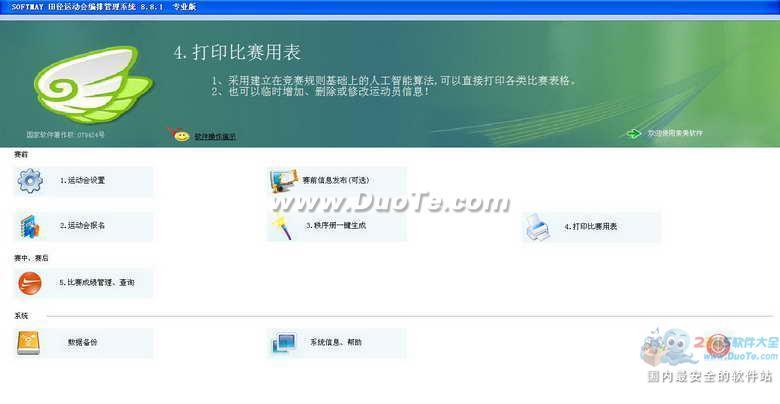 SOFTMAY(索美田径运动会编排管理系统)下载