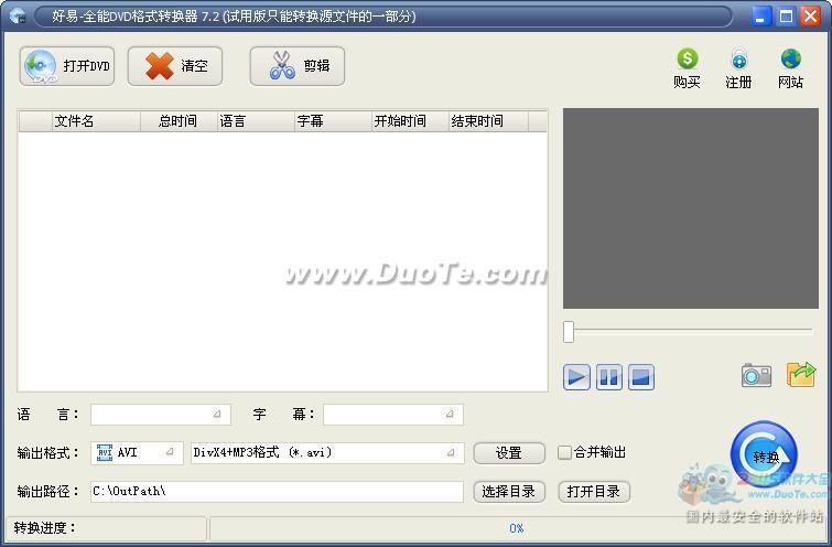 好易-全能DVD格式转换器下载