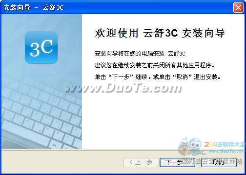云舒Cloudsoar 3C客户端(PC版)下载