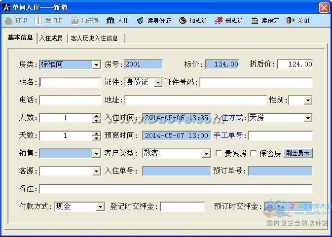 兴达宾馆管理系统下载