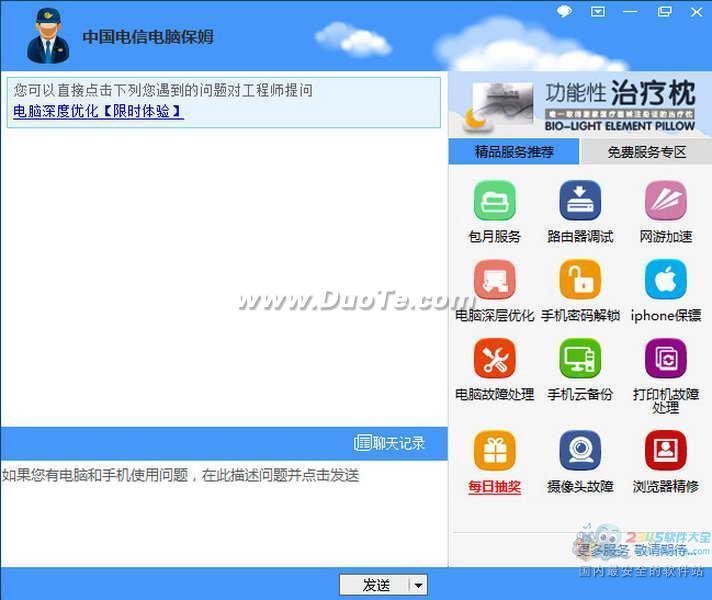 中国电信电脑保姆下载
