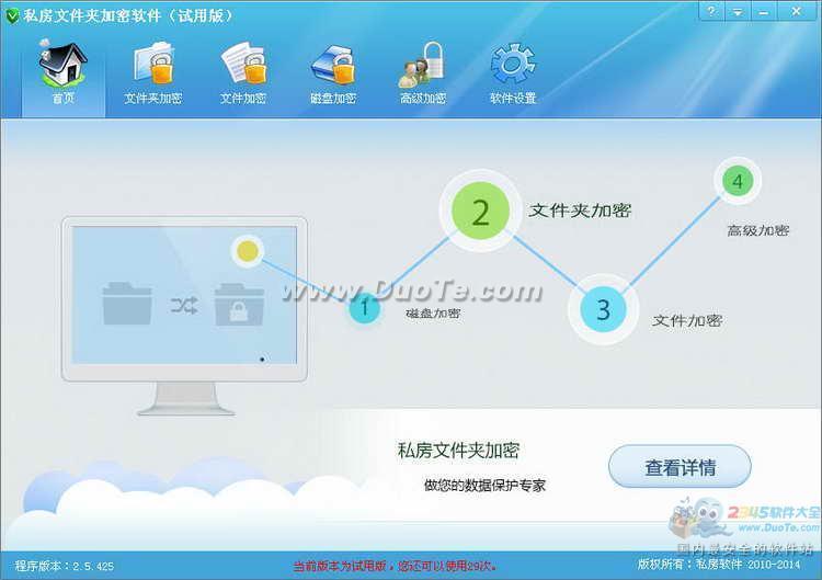 私房文件夹加密软件下载