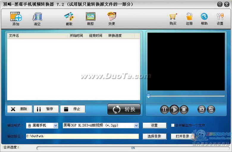顶峰-黑莓手机视频转换器下载