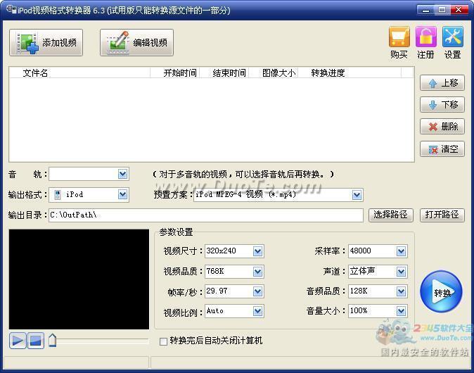 iPod视频格式转换器下载