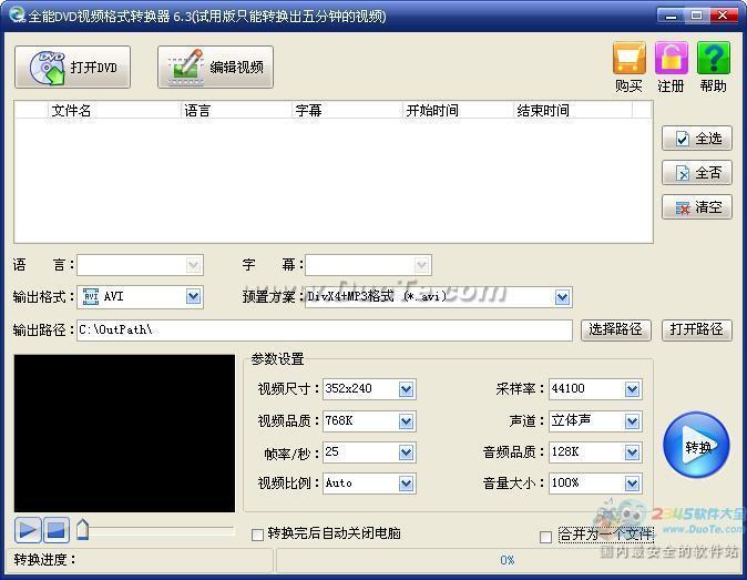 旭日全能DVD视频格式转换器下载