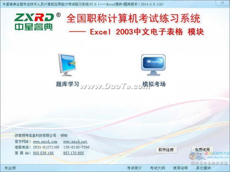 中星睿典全国职称计算机考试题库 EXCEL2003模块下载