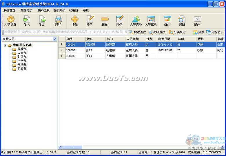 Office人事档案管理系统下载
