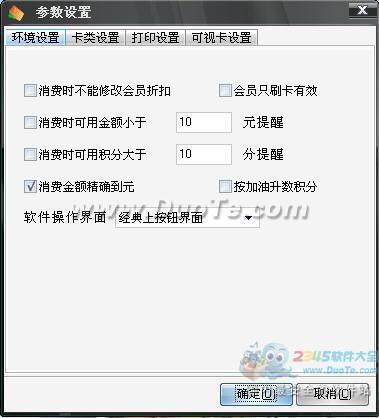 旭荣汽车加油站会员管理软件下载