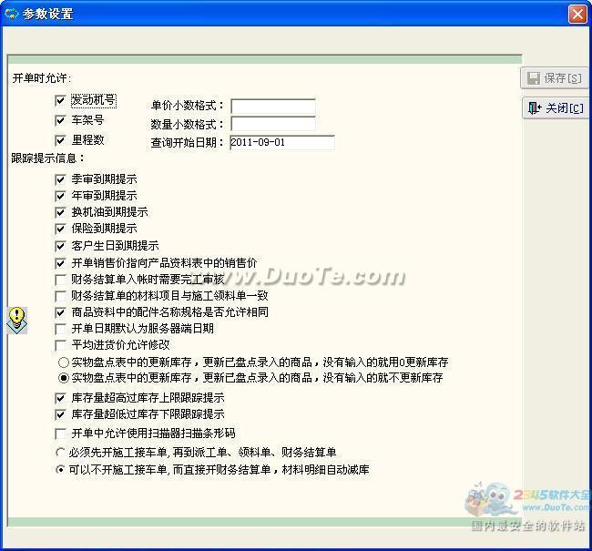 金骏3M汽车管理系统下载