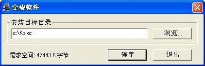 金骏进销存管理系统下载
