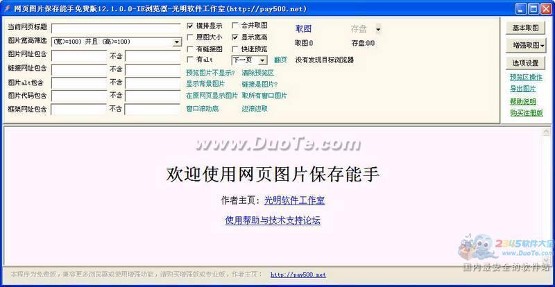 网页图片保存能手下载
