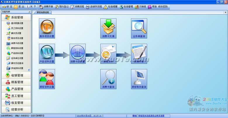 安琪美甲管理软件下载