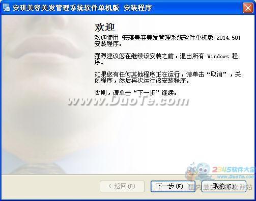 安琪美容美发管理系统软件下载