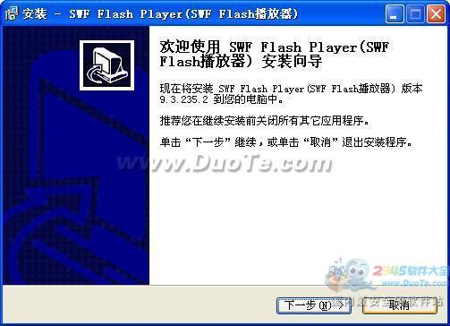 SWF Flash播放器(SWF Flash Player)下载