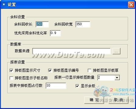 豪典板材优化软件下载