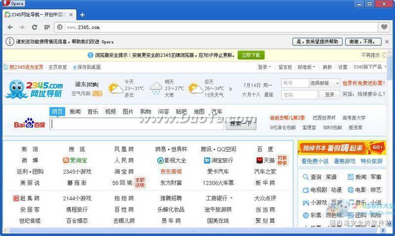 Opera Next浏览器下载