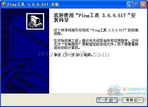 Ping工具(XPing)下载
