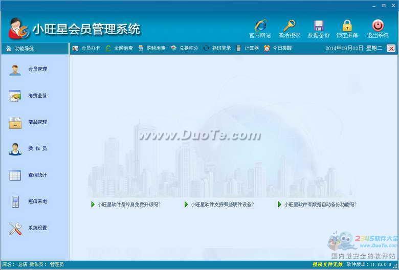 小旺星会员管理系统下载