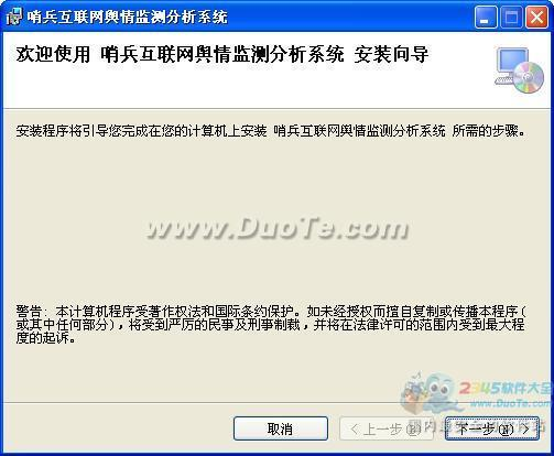 哨兵互联网舆情监测系统下载