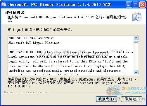 3herosoft DVD Ripper Platinum下载