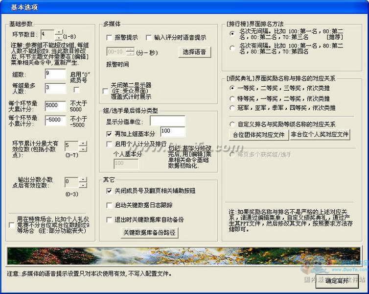 知识竞赛现场管理系统下载