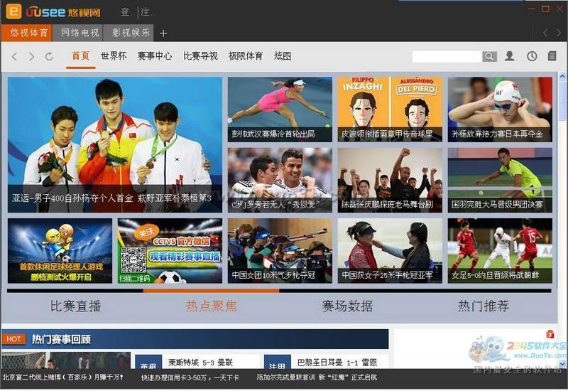 UUSee网络电视 2015下载