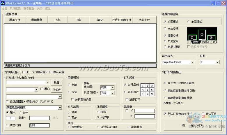 EBatPrint(CAD批量打印批量转PDF)下载