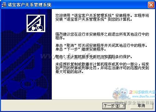 诺宝客户管理软件下载