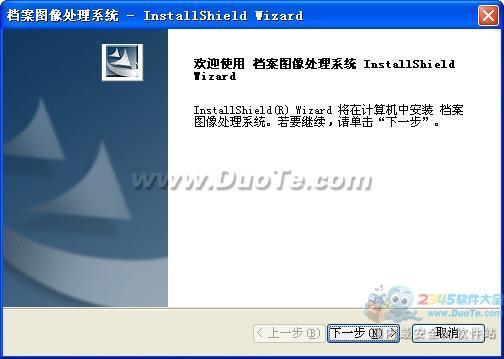 档案图像处理系统下载