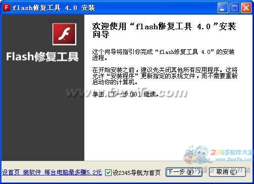 flash修复工具 2014下载