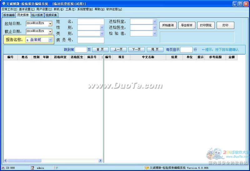 医学检验报告编辑系统下载