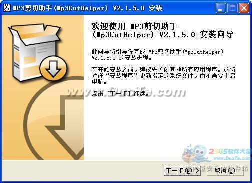 MP3剪切助手(Mp3CutHelper)下载
