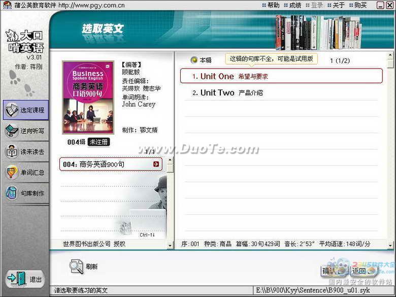 大口啃英语·商务英语900句下载