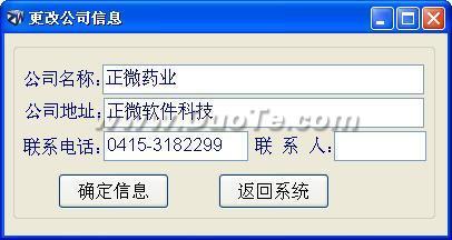 正微药业管理系统下载