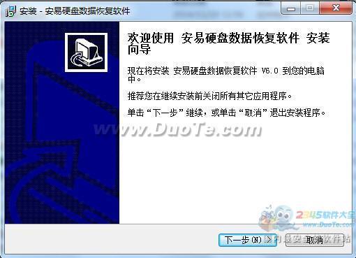 安易数据恢复软件下载