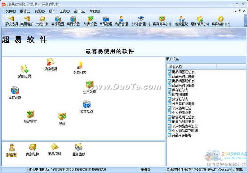 超易KTV管理系统下载