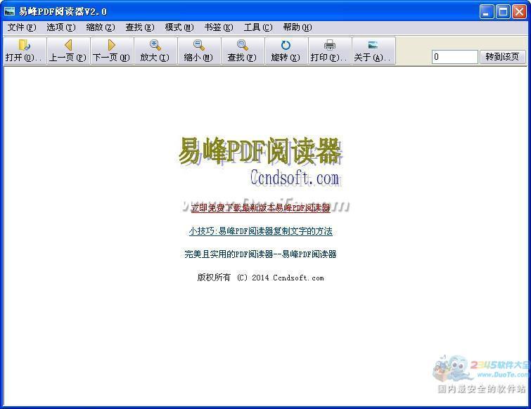 易峰PDF阅读器下载