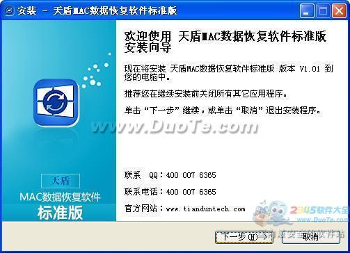 天盾MAC数据恢复软件下载