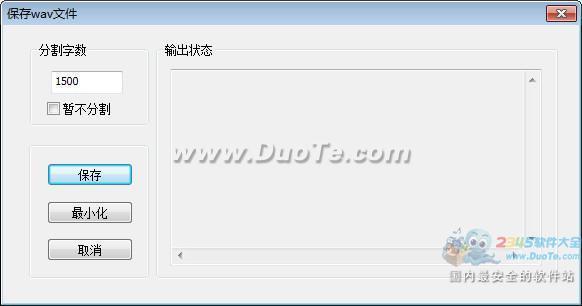 txt2wav(文本转换语言工具)下载