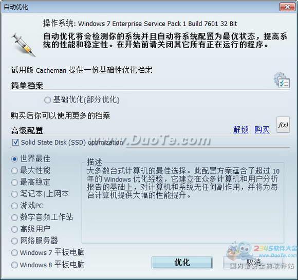CacheMan缓存优化工具下载