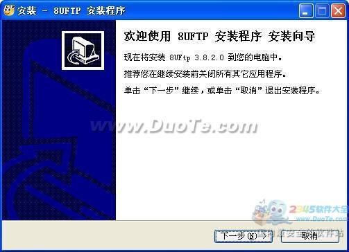 8uFTP上传工具下载