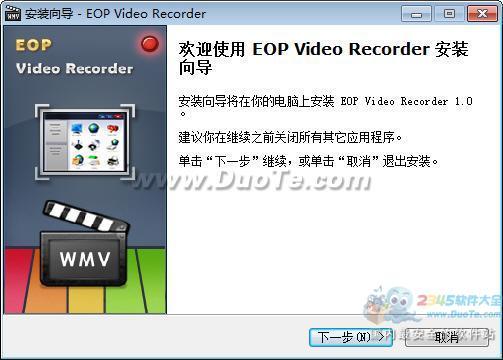 EOP录像大师(EOP Video Recorder)下载