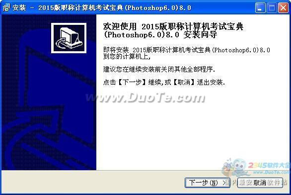 2015版职称计算机考试宝典(Photoshop6.0)下载